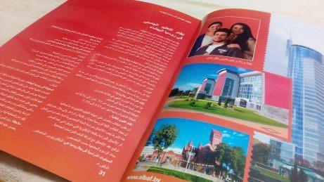 Каталог продукции, Дизайн каталога, Обучение в Беларуси, Арабский дизайн, Higher Education in Belarus, Elbaf